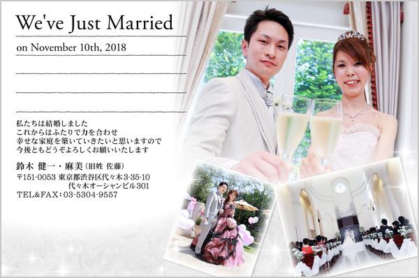 結婚報告はがき 冬におすすめデザイン No. 333