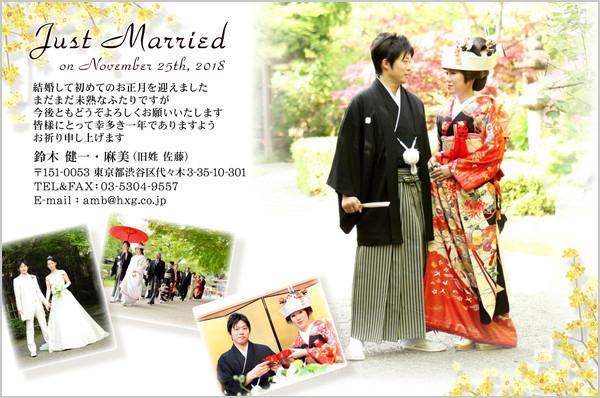 結婚報告はがき 冬におすすめデザイン No. 335