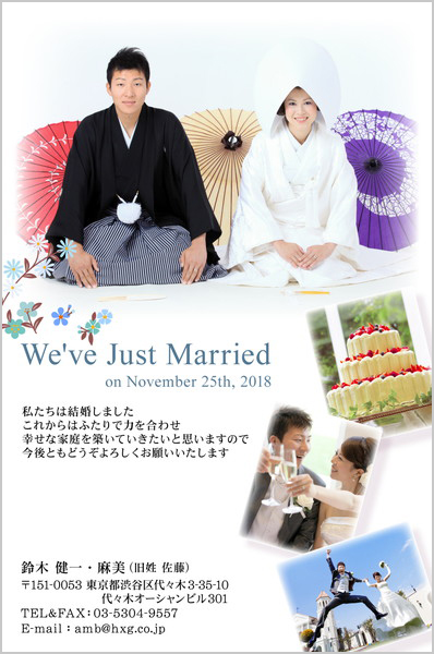 結婚報告はがき 冬におすすめデザイン No. 336