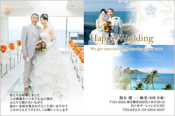 結婚報告はがき 冬におすすめデザイン No. 342