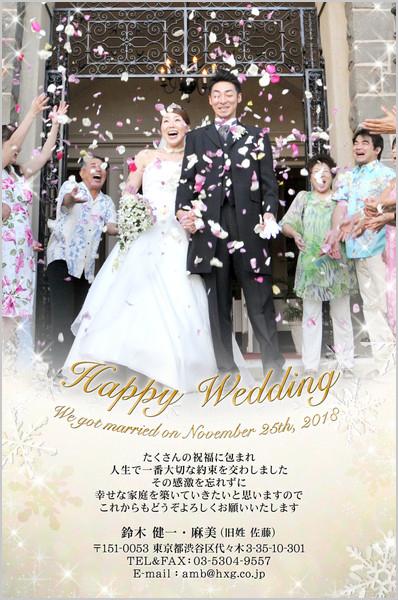 結婚報告はがき 冬におすすめデザイン No. 346