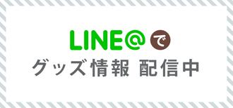 LINE グッズ情報配信中