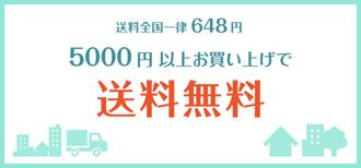 5000円購入で送料無料
